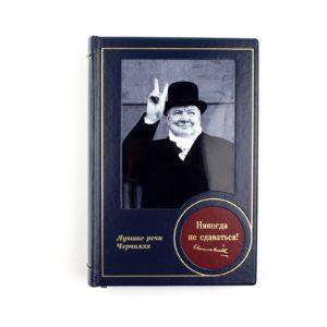 Книга «Никогда не сдаваться!» Уинстон Черчилль - Фото
