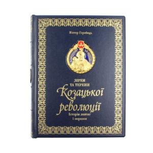 Книга «Зірки та терени козацької революції» - Фото