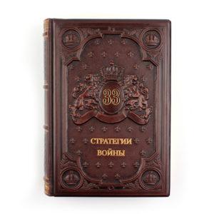 Книга «33 стратегии войны» в подарочном футляре - Фото