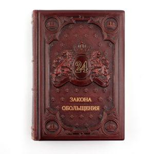 Книга «24 закона обольщения» в подарочном футляре - Фото