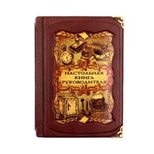 Книга «Настольная книга руководителя» - Фото