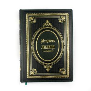 Книга  «Мудрость лидера» - Фото