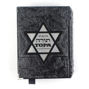 Книга «Тора» в подарочном коробе - Фото