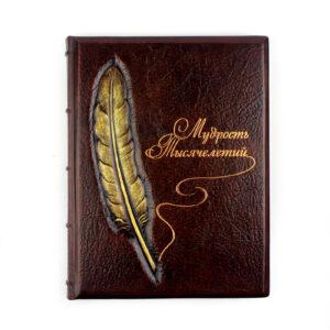 Книга «Мудрость тысячелетий» - Фото