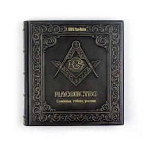 Книга Масонство. Символы, Тайны, Учения - Фото