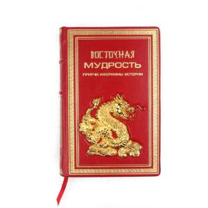 Книга «Восточная мудрость» - Фото