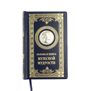 Книга «Большая книгу мужской мудрости» - Фото