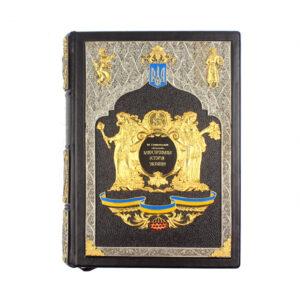 Книга «Иллюстрированная история Украины» - Фото