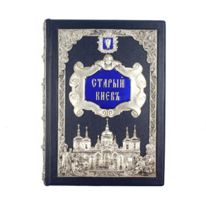 Книга «Старый Киев» - Фото
