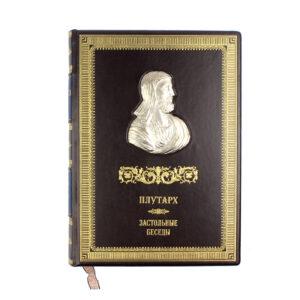 Книга «Застольные беседы» Плутарх - Фото