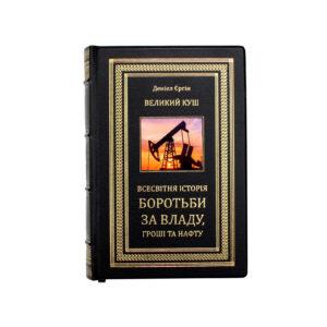Книга «Великий Куш. Всесвітня історія боротьби за владу, гроші, нафту» - Фото